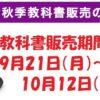 トップページ|神戸市外国語大学消費生活協同組合