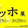芸術の館 兵庫県立美術館 神戸 富野由悠季の世界 富野 由悠季 コレクション展Ⅱ